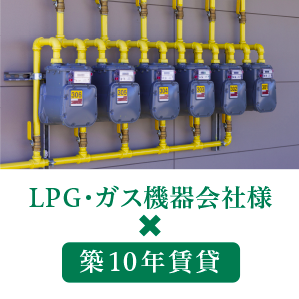 LPG・ガス器具会社様 × 築10年賃貸